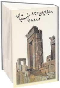 روابط ايران و يهود در دوره هخامنشيان